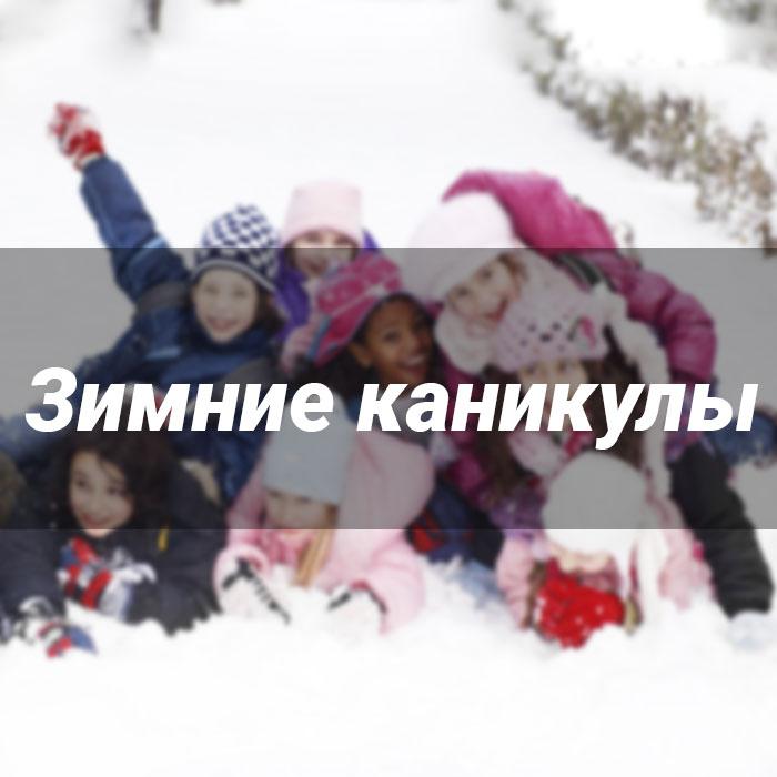 зимние-каникулы