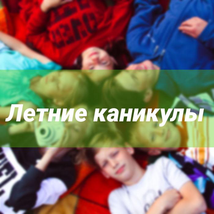 летние_каникулы