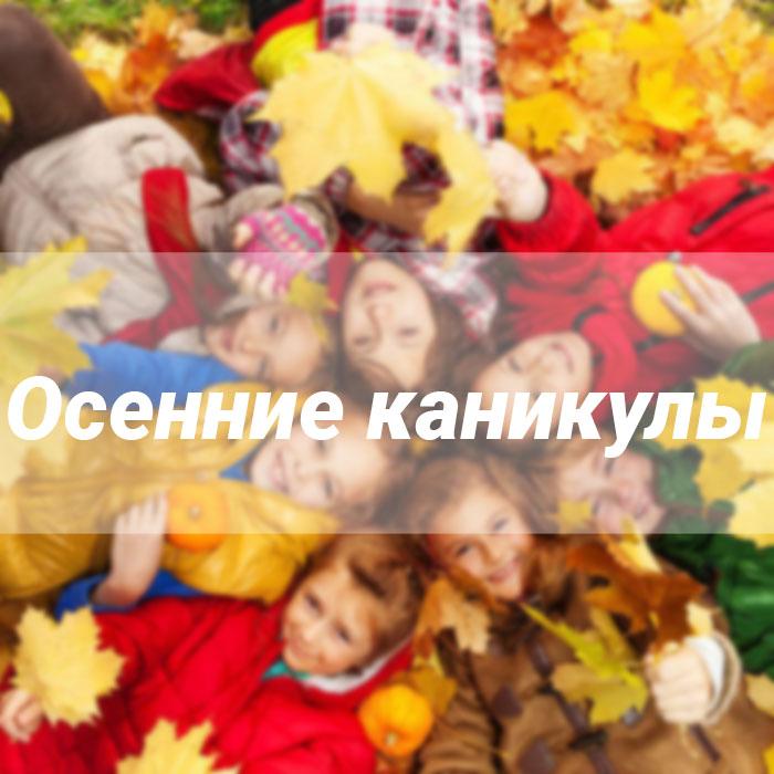 осенние_каникулы