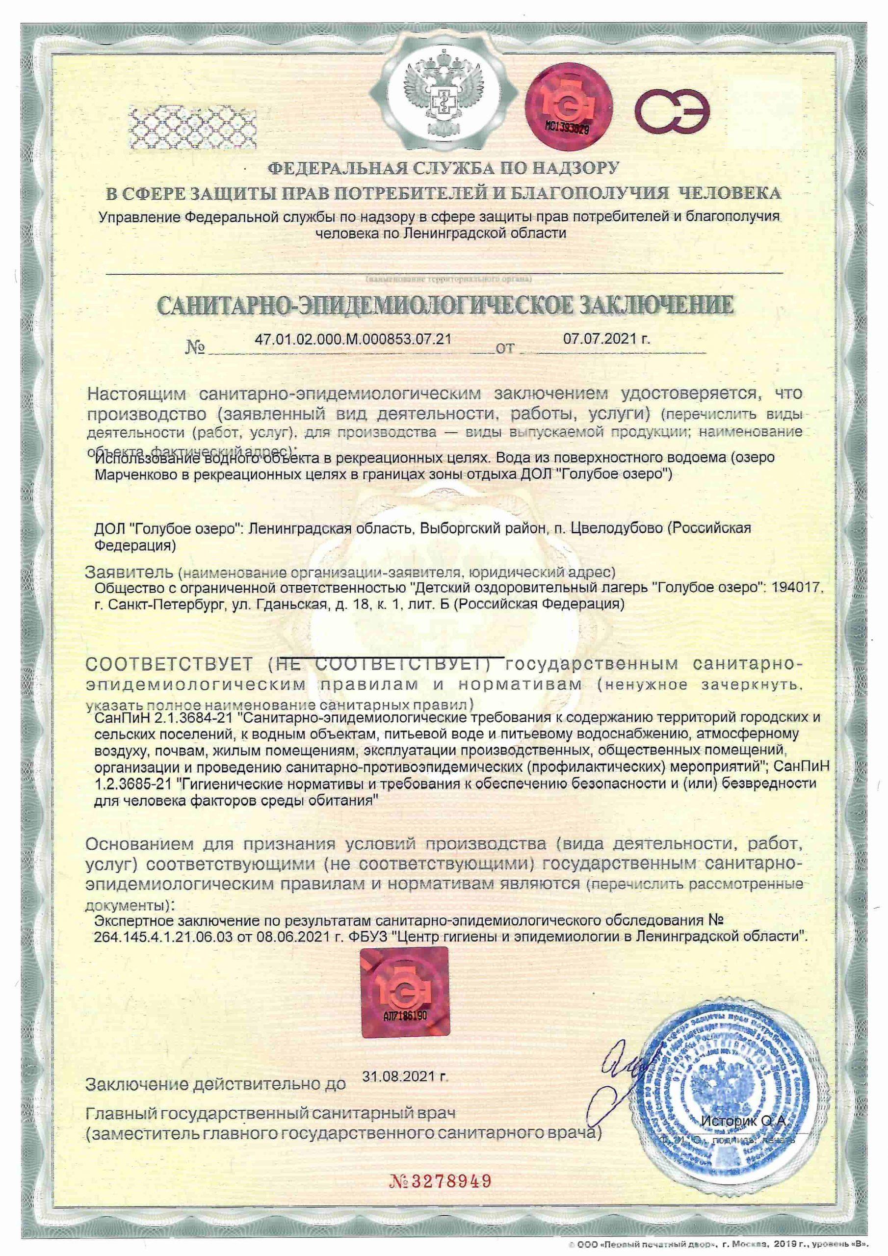 Разрешения лагерей